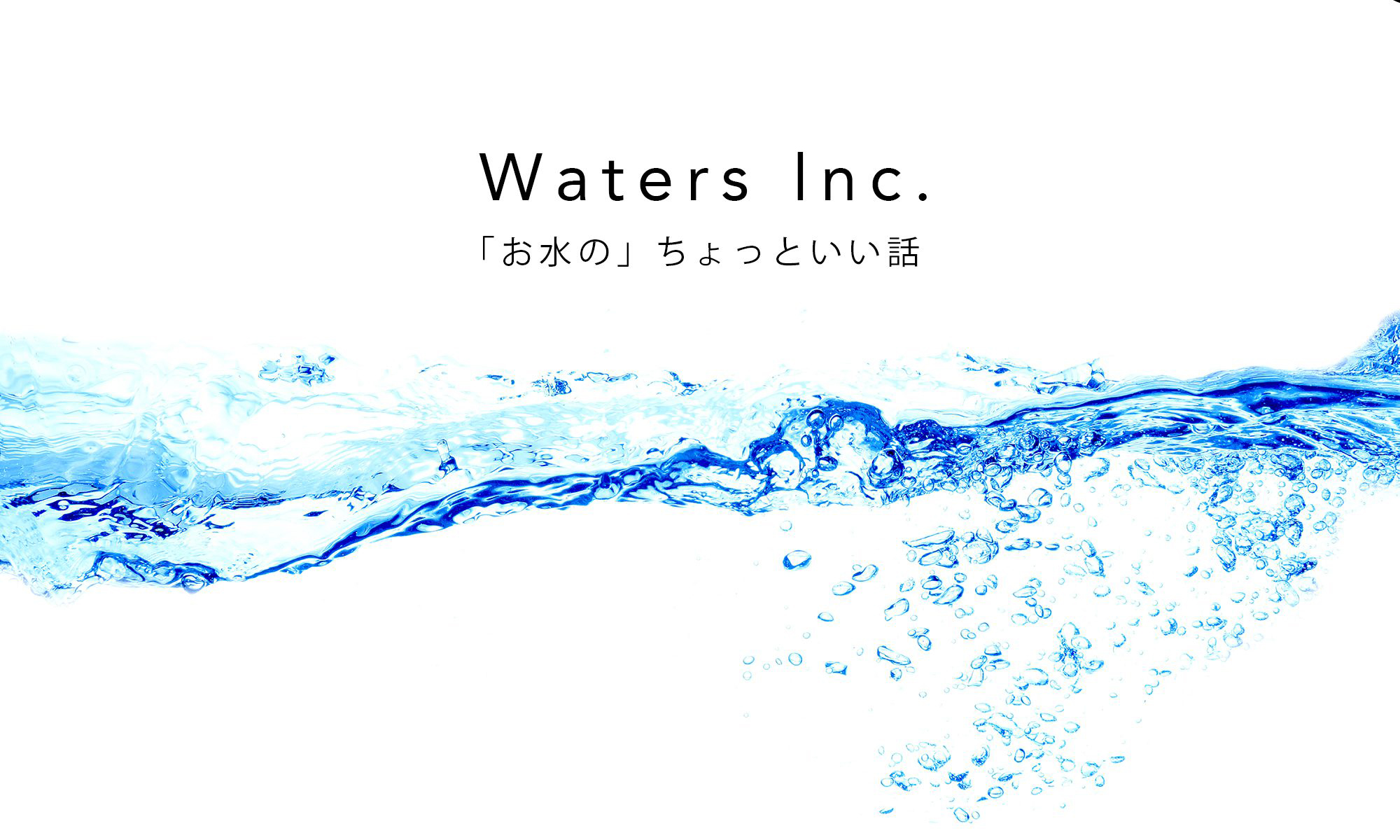 Waters Inc. ブログ